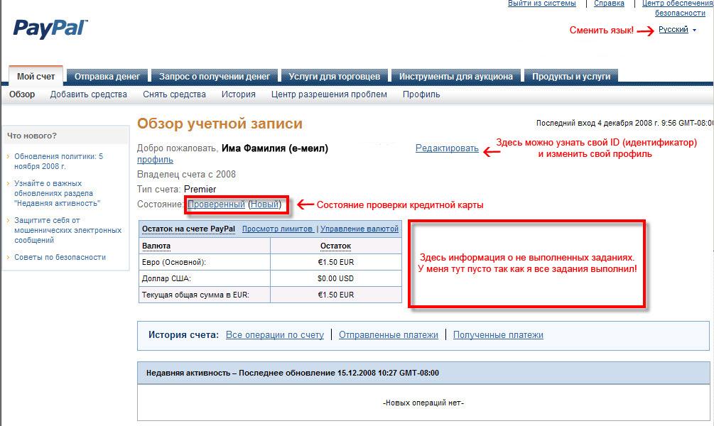 Как сделать paypal в евро — Spbteplichka.ru